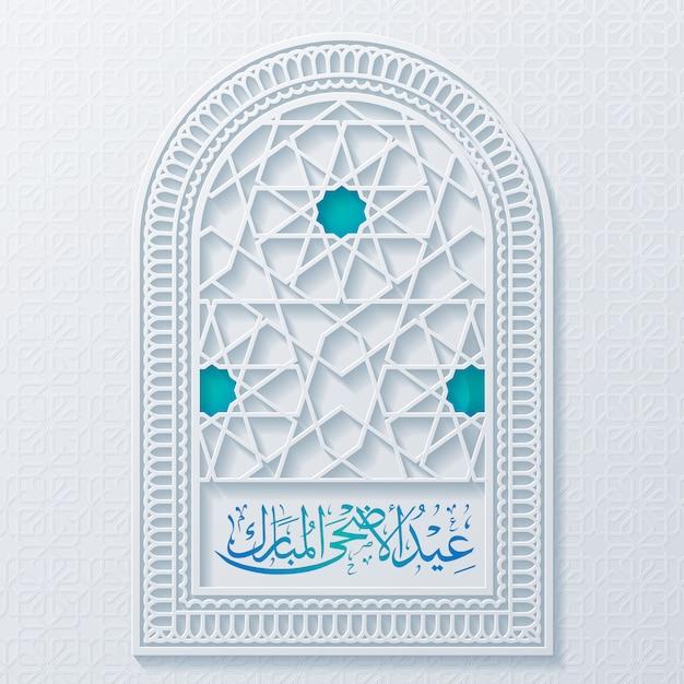 arabische kalligraphie eid adha mubarak mit arabischem
