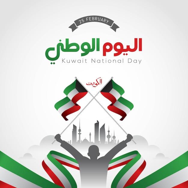 Arabische kalligraphie zum kuwait-nationalfeiertag Premium Vektoren