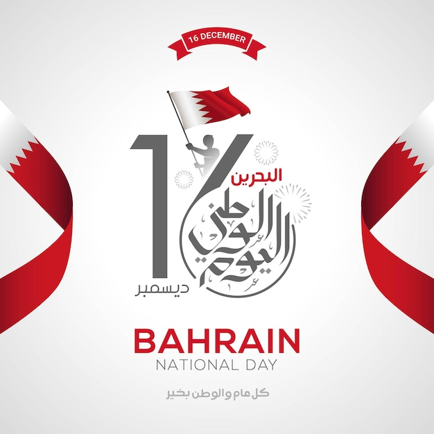 Bahrain nationalfeiertagsfeier-grußkarte Premium Vektoren