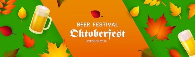 Bierfest oktoberfest banner mit lager Kostenlosen Vektoren