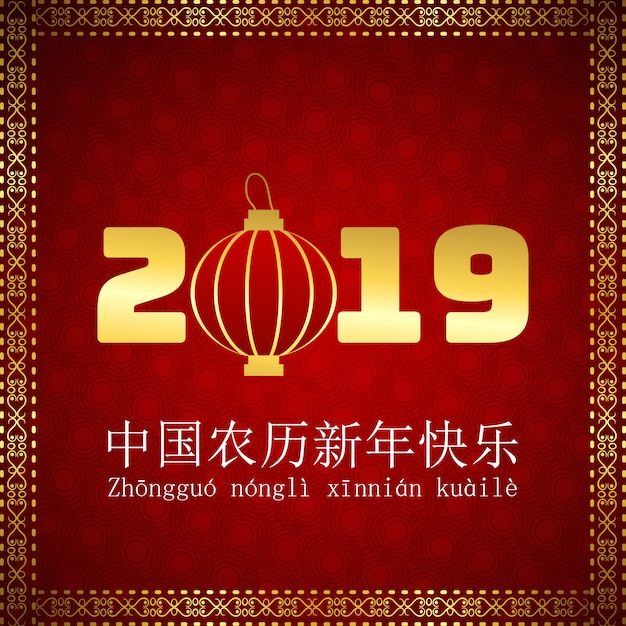 China beschriftet das neue jahr 2019 Premium Vektoren