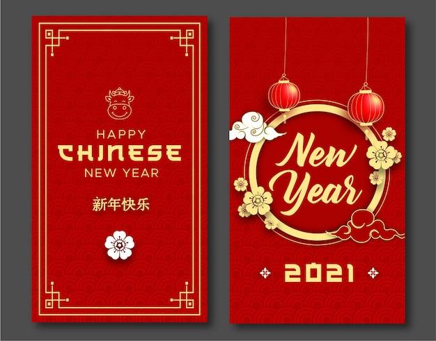Chinesische laternenblume und -wolke mit nachrichtensprache glückliches chinesisches neujahrsgrußkarte. Premium Vektoren