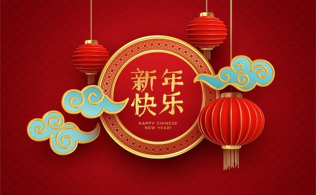 Chinesische neujahrsentwurfsschablone mit und rote laternen auf dem roten hintergrund. übersetzung von Premium Vektoren