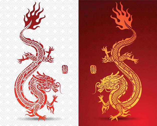 Chinesischer drache Premium Vektoren