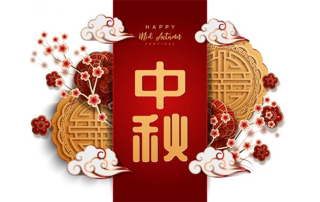 Chinesischer mittlerer herbstfestivalhintergrund. das chinesische schriftzeichen Premium Vektoren