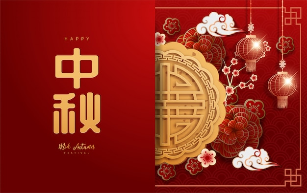 Chinesisches mittherbstfest Premium Vektoren