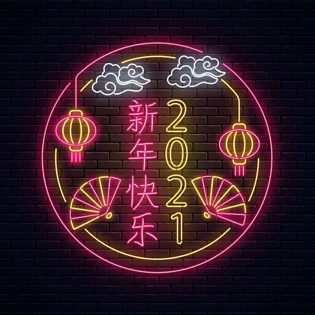 Chinesisches neues 2021-jähriges grußdesign im neonstil. Premium Vektoren