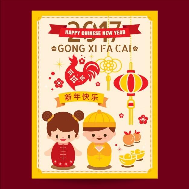 Chinesisches neues Jahr des Hahns 2017 Design-Elemente mit Gong xi ...