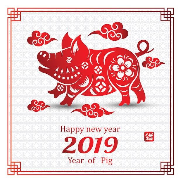 Chinesisches neujahr 2018 Premium Vektoren