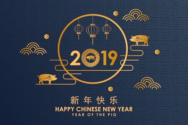 Chinesisches neujahr 2019 Premium Vektoren