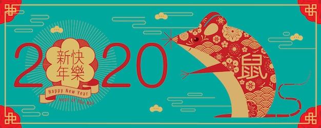 Chinesisches neujahr, 2020, frohes neues jahr, jahr der ratte Premium Vektoren