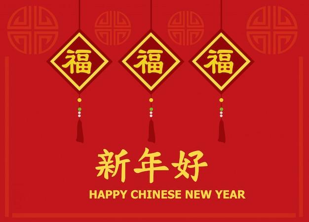 Chinesisches neujahrsfest der grußkarte Premium Vektoren