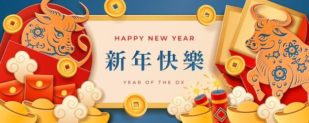 Cny-banner mit textübersetzung zum chinesischen neujahr, papierochsen-metallochsen, umschlägen und geldmünzen, goldbarren und feuerwerk, wolken und couplets, papierschneidekunst. grußkarte des mondfrühlingsfestes Premium Vektoren
