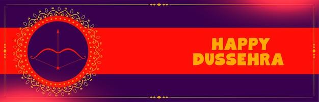 Dekoratives banner des glücklichen dussehra festes mit pfeil und bogen Kostenlosen Vektoren