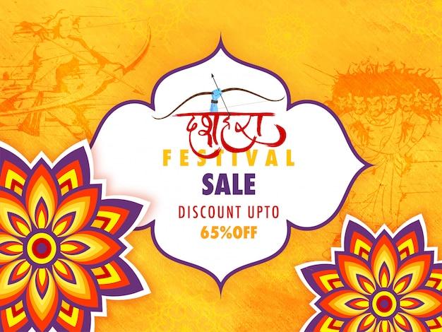 Dussehra-festivalverkaufshintergrund verziert Premium Vektoren