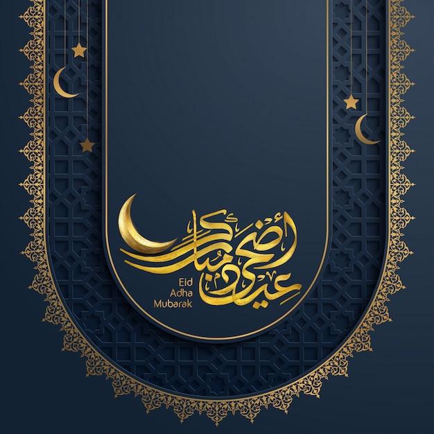 Eid adha mubarak arabische kalligraphie Premium Vektoren