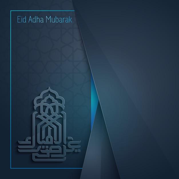 Eid adha mubarak islamisches vektordesign Premium Vektoren