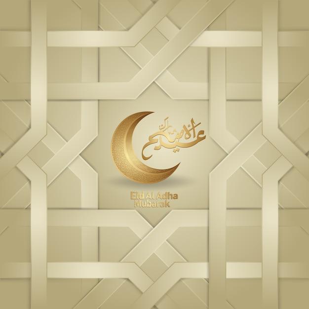 Eid al adha kalligraphie islamische grußkarte Premium Vektoren