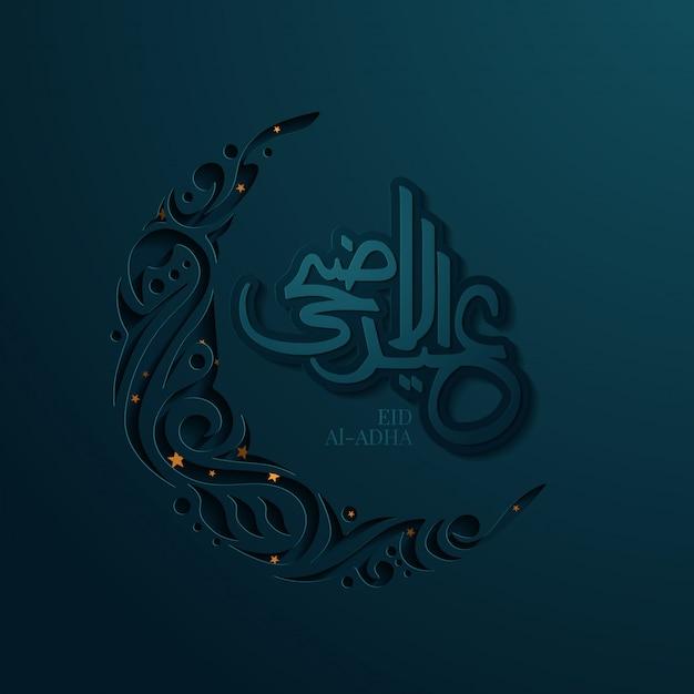 Eid al adha mubarak die feier des hintergrunddesigns des muslimischen gemeinschaftsfestivals. Premium Vektoren
