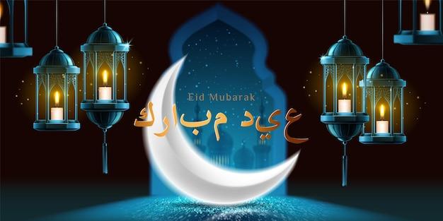 Eid mubarak gruß auf hintergrund mit halbmond und laternen mit kerze Premium Vektoren