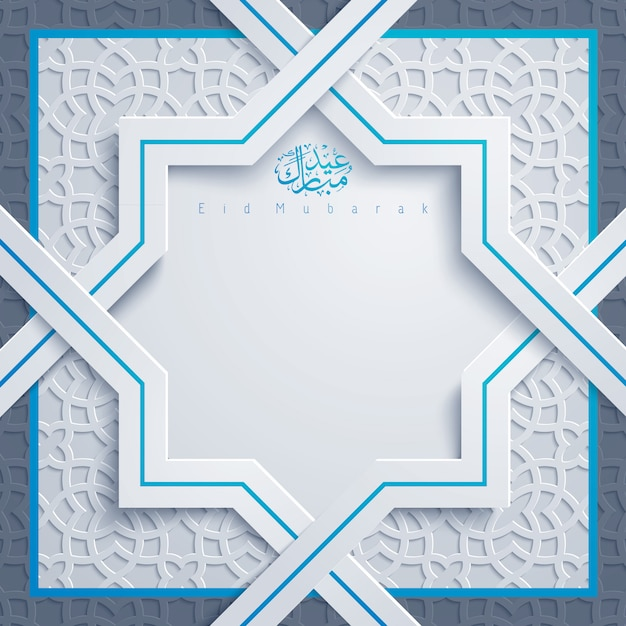Eid mubarak grußkarte islamische fahne Premium Vektoren