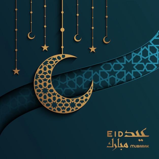 Eid mubarak grußkartenentwurf mit islamischer laterne und mond. Premium Vektoren