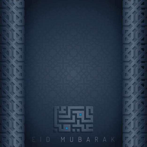 Eid mubarak grußkartenhintergrund Premium Vektoren
