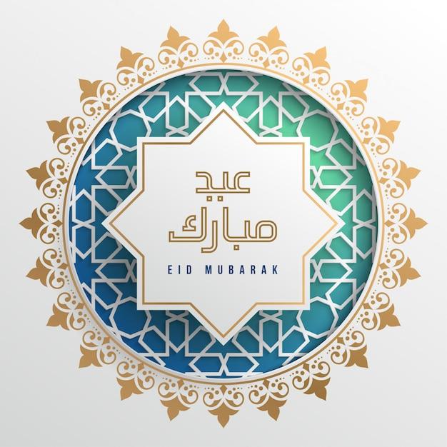 Eid mubarak im grünen islamischen ornamentrahmen Premium Vektoren