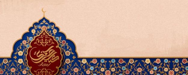 Eid mubarak kalligraphie bedeutet schönen urlaub mit arabesken blumenmuster in zwiebelkuppel auf beigem banner Premium Vektoren