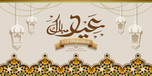 Eid mubarak kalligraphie bedeutet schönen urlaub mit arabeskenmuster und weißen fanoos Premium Vektoren