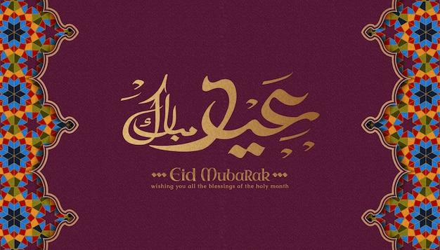 Eid mubarak kalligraphie bedeutet schönen urlaub mit buntem arabeskenmuster auf scharlachrotem hintergrund Premium Vektoren