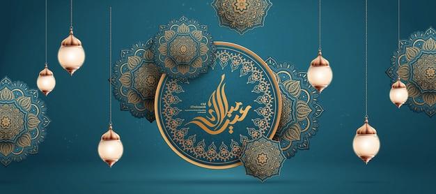 Eid mubarak kalligraphie bedeutet schönen urlaub mit dunklen türkisfarbenen blumenelementen und fanoos Premium Vektoren