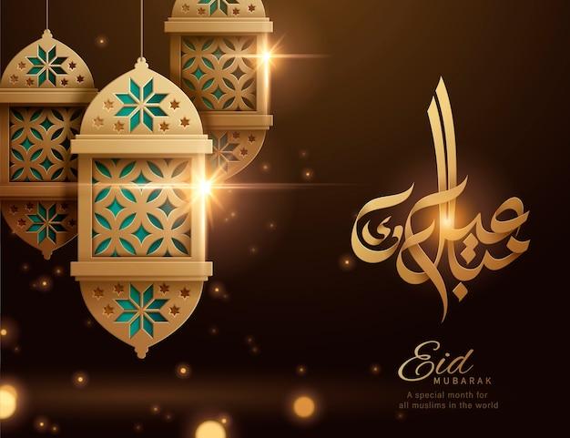 Eid mubarak kalligraphie mit exquisiten papierlaternen auf braunem bokeh-hintergrund Premium Vektoren