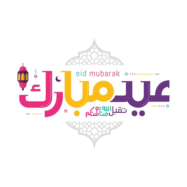 Eid mubarak mit arabischer kalligraphie Premium Vektoren