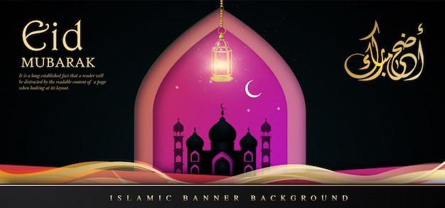 Eid mubarak royal luxus pink banner Premium Vektoren
