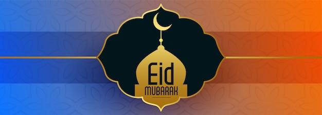 Eid mubark banner mit goldener moschee Kostenlosen Vektoren