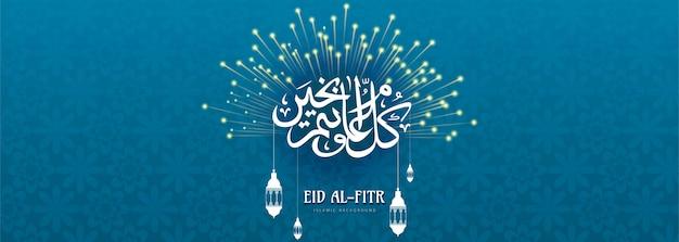 Eleganter ramadan kareem-fahnenschablonenhintergrund Kostenlosen Vektoren