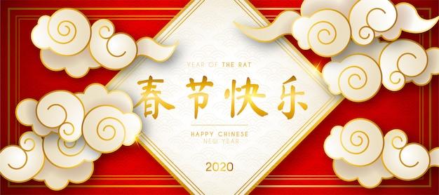 Fahne des chinesischen neujahrsfests mit traditionellen wolken Kostenlosen Vektoren