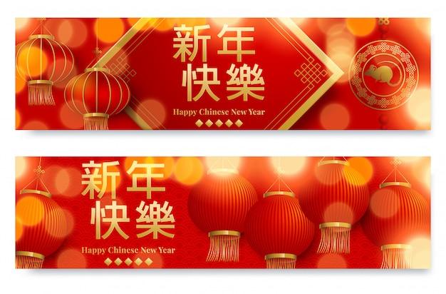 Fahne des chinesischen neujahrsfests, wohlhabende rattenjahrwörter auf chinesisch auf frühlingskoppel, chinesische übersetzung guten rutsch ins neue jahr Premium Vektoren