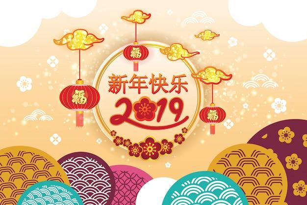 Fahnen-hintergrund des glücklichen chinesischen neuen jahres 2019 Premium Vektoren