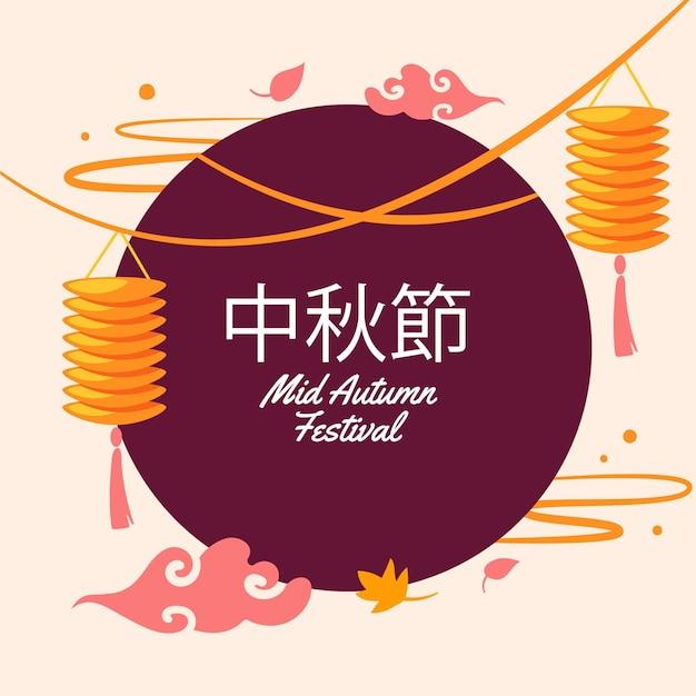 Flaches design mitte herbst festival konzept Kostenlosen Vektoren