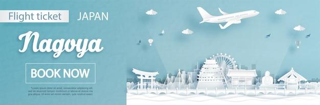 Flug- und kartenwerbungsschablone mit reisekonzept nach nagoya, japan und zu den berühmten marksteinen Premium Vektoren