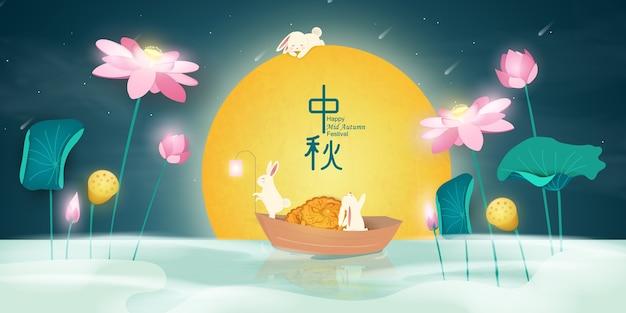 Fröhliches mitte-herbst festival. chinesische übersetzung mid autumn festival. Premium Vektoren