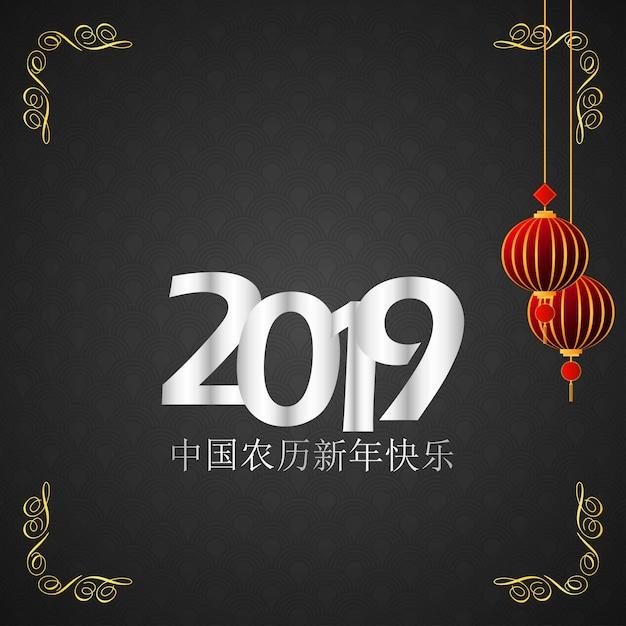 Frohes chinesisches neues jahr 2019. chinesische schriftzeichen grußkarte hintergrund Premium Vektoren