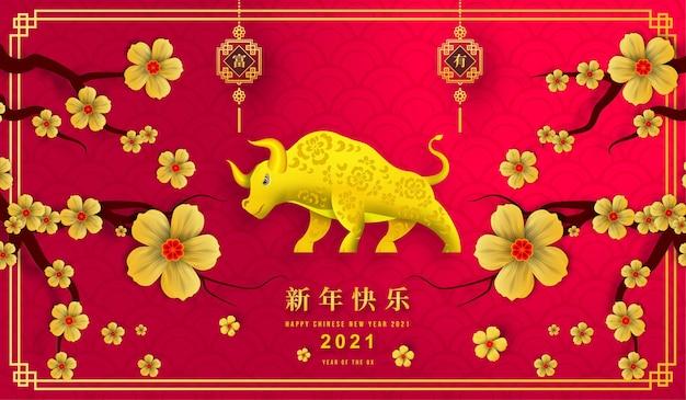 Frohes chinesisches neujahr, jahr des ochsenpapierschnittstils. Premium Vektoren