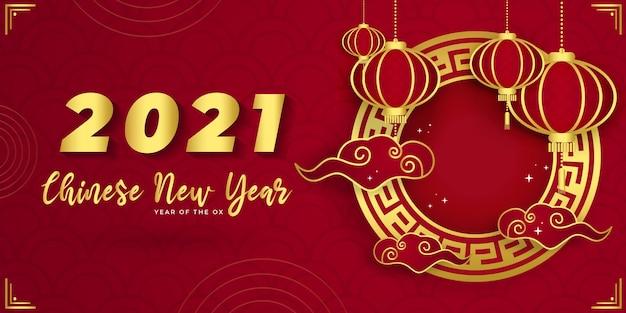Frohes chinesisches neujahrsfahne mit laterne und wolke Premium Vektoren