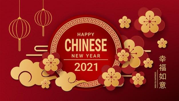 Frohes chinesisches neujahrsfahnenentwurf 2021. vektorillustration Premium Vektoren