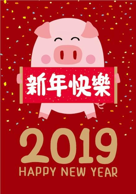 Frohes chinesisches neujahrsfest 2019 chinesische sternzeichen Premium Vektoren