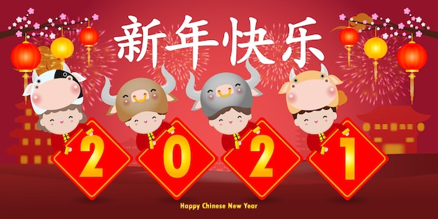 Frohes chinesisches neujahrsgrußkarte. gruppe von kleinen kindern, die kuhkostüme tragen Premium Vektoren