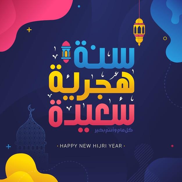 Frohes neues hijri jahr arabische kalligraphie Premium Vektoren